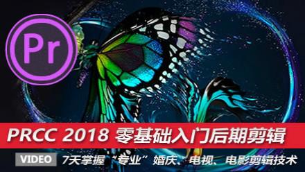 Premiere Pro 2018 视频编辑零基础速成培训班
