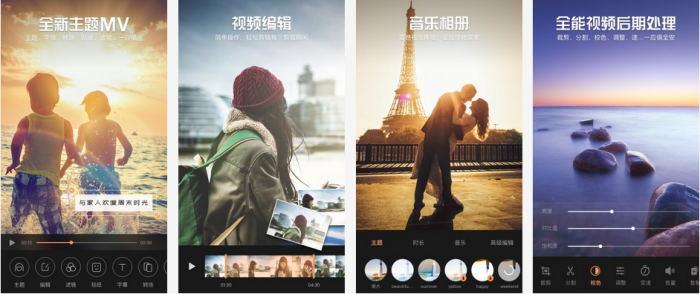 爱剪辑手机版54.7 + 爱剪辑视频编辑器8.0 + 乐剪辑10.9.3